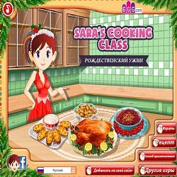 Игра Кухня Сары Рождественский Ужин