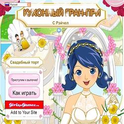 Готовим свадебные торты игры для девочек