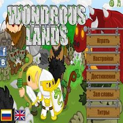 Чудесные Земли играть